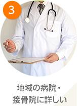 地域の病院・接骨院に詳しい